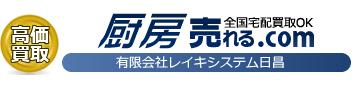 厨房機器買取専門【厨房売れる.com】